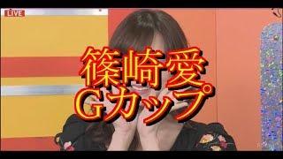 篠崎愛のGカップの胸を一番揺らせるのは誰だ?若手芸人たちがネタ披露   ライブドアニュースより