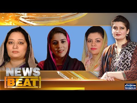Hukumat Par Ilzam , Haqeeqat Kia? | News Beat | Paras Jahanzeb | SAMAA TV | November 09, 2018