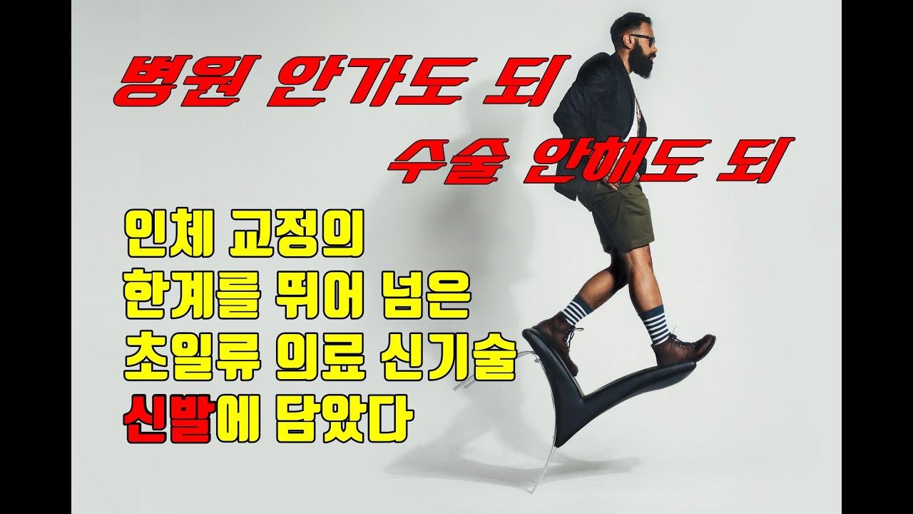 기능성신발 깔창 전문 브랜드 24HRS는 발 무릎 어깨 관절과 허리 등 척추 통증에 좋은 편한 워킹슈즈로 초간단 자세 체형교정 해결 방법을 약속합니다