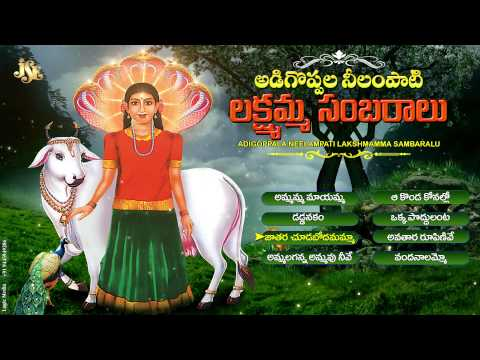Lakshmi devi songs in teluguAdhigoppala Nilampati Lakshmamma Sambaralu||Jukebox||