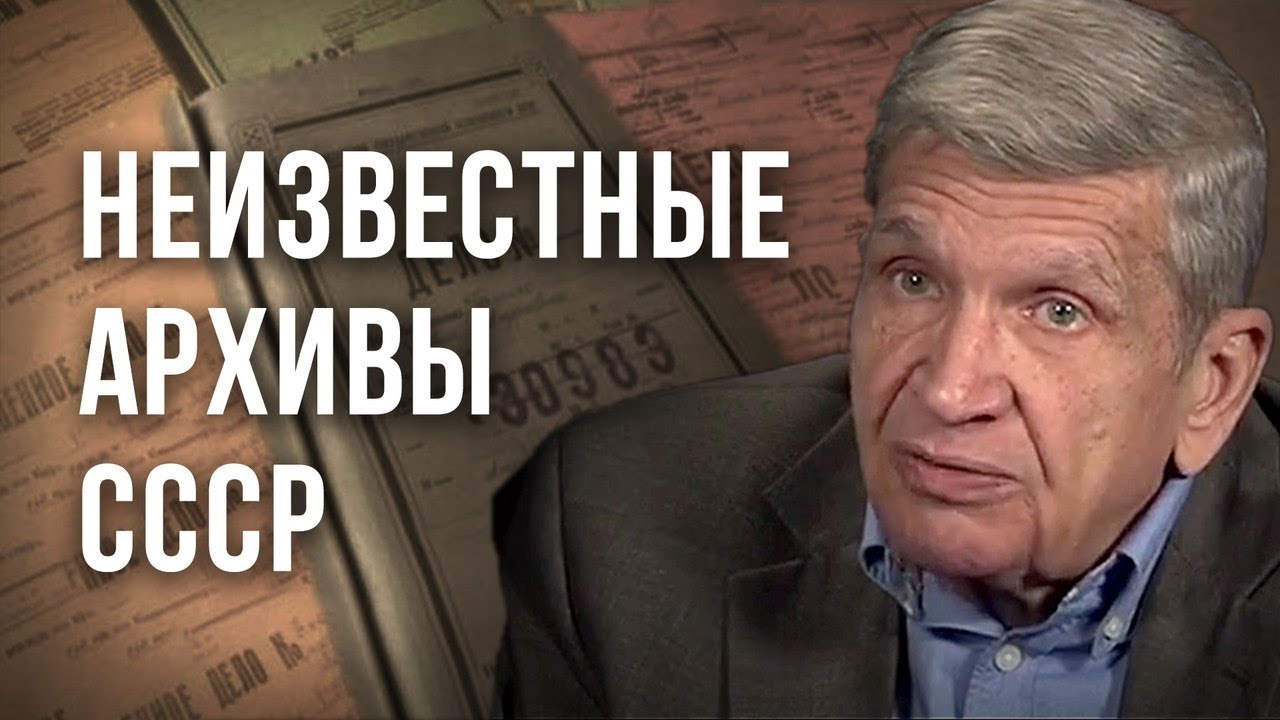 Неизвестные архивы СССР. Юрий Жуков