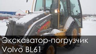 Экскаватор-погрузчик VOLVO BL61