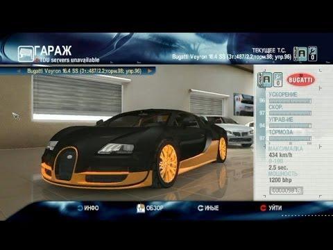 test bugatti veyron ss tdu1 mod 2012 test drive. Black Bedroom Furniture Sets. Home Design Ideas