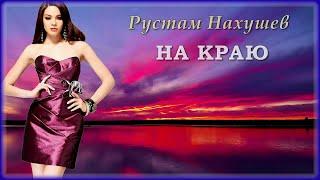 Рустам Нахушев - На краю   Шансон Юга
