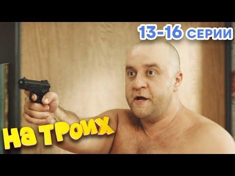 Сериал НА ТРОИХ - Все серии подряд - 1 сезон 13-16 серия | Лучшая комедия 😂 ОНЛАЙН в HD