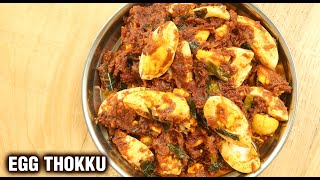 Egg Thokku | How To Make Muttai Thokku | South Indian Style Egg Curry | Egg Recipe By Varun