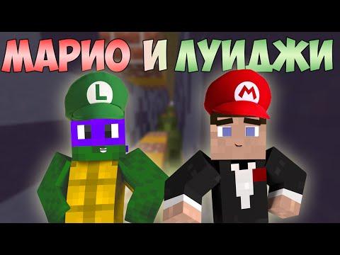 Прохождение карт Minecraft: МАРИО И ЛУИДЖИ!