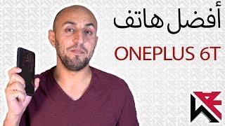 هاتف تحبه ويحبك - المراجعة الكاملة للهاتف الخرافي - Oneplus 6t