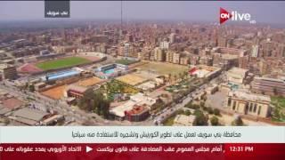 إطلالة علوية على محافظة بني سويف ويوجد بها هرم ميدوم ثاني أقدم هرم مدرج في العالم