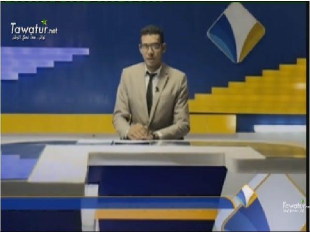 نشرة أخبار قناة المرابطون الأولى بعد عودتها إلى البث - 15-12-2016- محمد ناجي