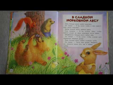 В сладком морковном лесу. Сергей Козлов