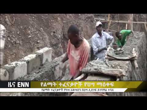 Ethiopia: Residents need Legal compensation system for urban development resettlement - ENN News