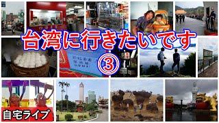 【自宅ライブ248】台湾に行きたいです! その3 リスナーさんの旅写真で旅話