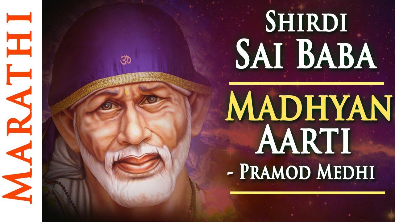 AARTI SAIBABA lyrics Sai Baba Aarti - Marathi Devotional Song