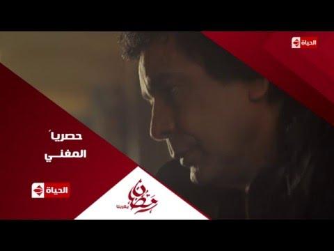 حصرياً ... الكينج محمد منير فى مسلسل المغني رمضان 2016 على الحياة