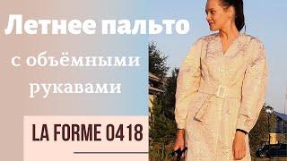 Шью сама ЛЕТНЕЕ ПАЛЬТО с ОБЪЕМНЫМИ РУКАВАМИ/LA FORME 0418