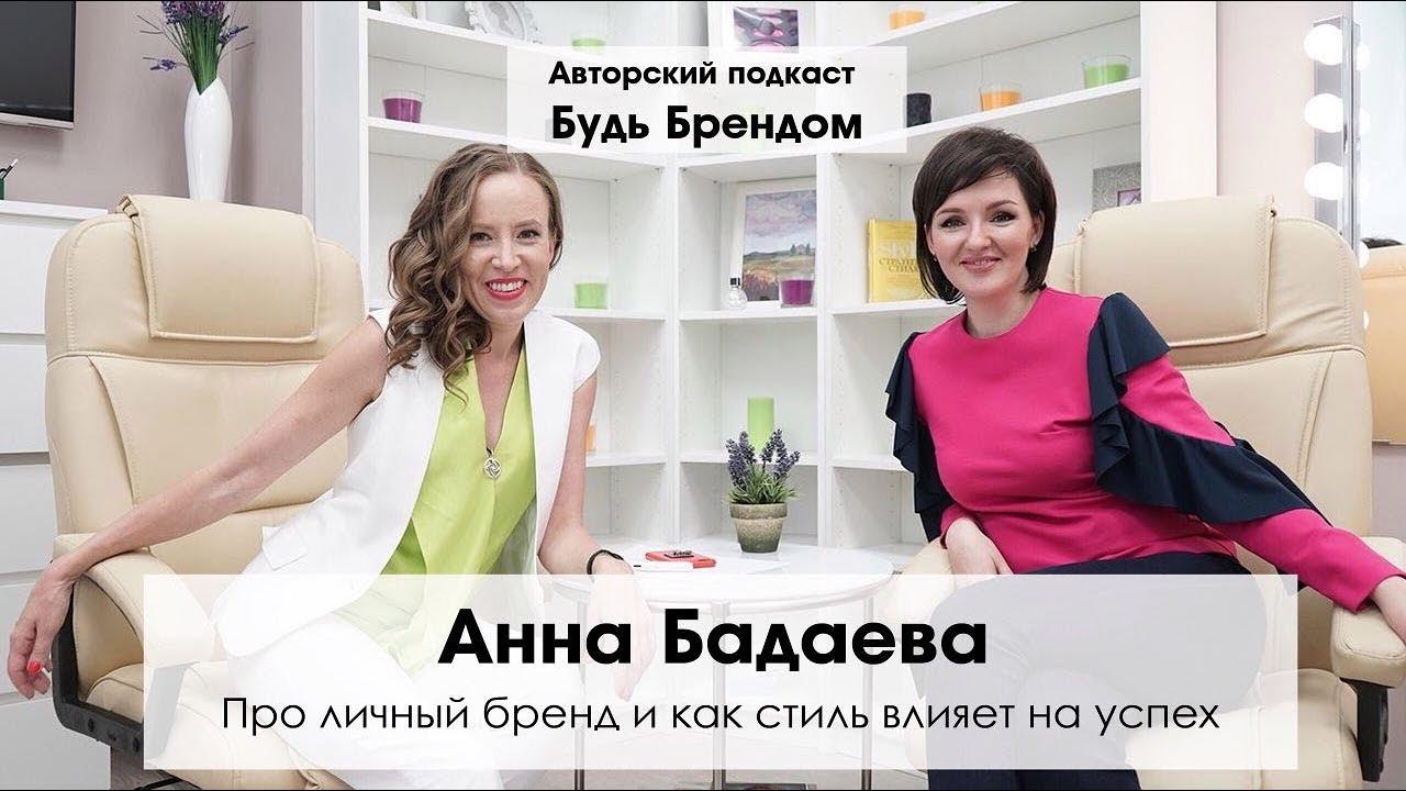 Как добиться успеха с помощью стиля | Анна Бадаева. Интервью для подкаста Будь Брендом