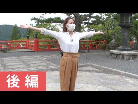 細川直美さんが京都検定マイスターといく大原、鞍馬・貴船、三尾 後編