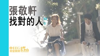 張敬軒 Hins Cheung《找對的人》[Official MV] thumbnail