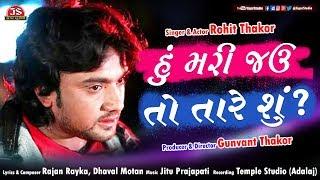 Download Video Hu Mari Jau To Tare Shu - Rohit Thakor - Full Song MP3 3GP MP4