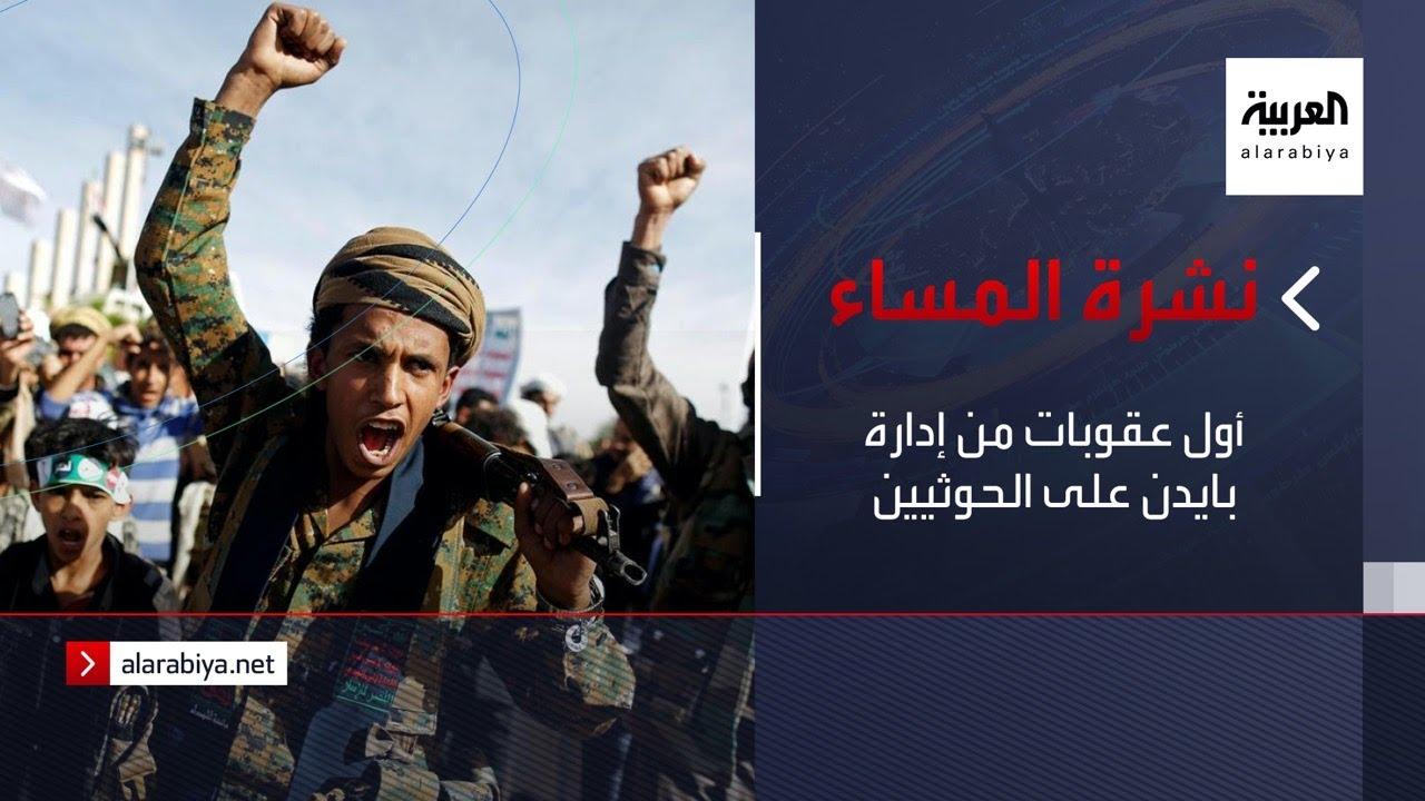 نشرة مساء |  أول عقوبات من إدارة بايدن على الحوثيين  - نشر قبل 4 ساعة