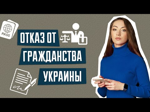 Выход из гражданства   Отказ от гражданства Украины