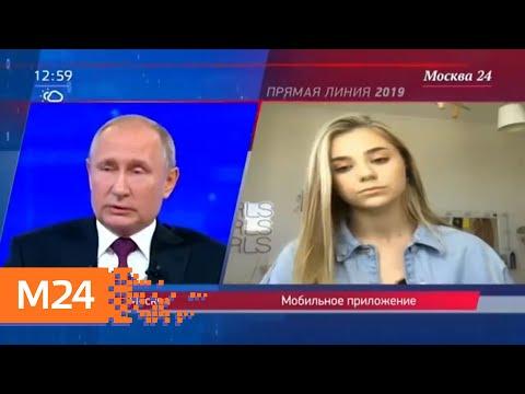 Катя Адушкина задала вопрос Путину о мусорной реформе - Москва 24