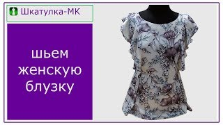 Шьем женскую блузку с воланами|Шкатулка-МК