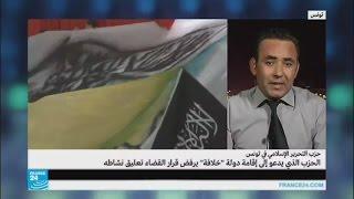 القضاء التونسي يعلق نشاط حزب