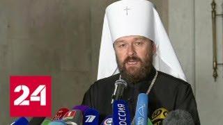 РПЦ разрывает отношения с Константинополем - Россия 24