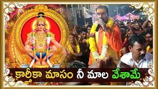 కార్తీకా మాసం నీ మాల వేశామే  || Ayyappa Telugu Devotional Songs | Markapuram Srinu Songs
