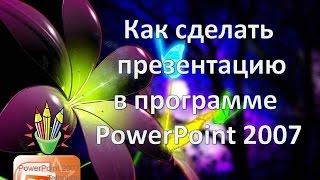 Как сделать презентацию в программе PowerPoint 2007