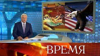 """Выпуск программы """"Время"""" в 21:00 от 18.08.2019"""