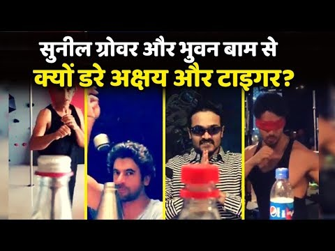 Sunil Grover And Bhuvan Bam Give Big Challenge To Tiger Shroff & Akshay Kumar In #BottleCapChallenge Mp3
