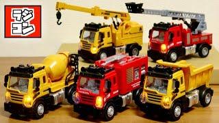 一気に遊ぶと楽しさ100倍!トイザラスのブラックフライデーでコスパ高いラジコン大量購入☆消防車&建設車両 まさかのレゴ互換発見(笑) はしご車・ダンプ・タンクローリー・クレーン車・ポンプ車