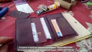 кошелёк для документов своими руками
