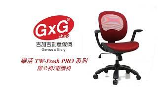 吉加吉創意傢俱-TW Fresh PRO-RB辦公椅-介紹影片