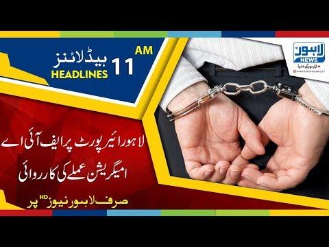 11 AM Headlines Lahore News HD - 21 May 2018