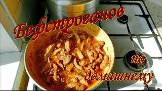 Бефстроганов, по домашнему. Видео рецепты от Борисовны.