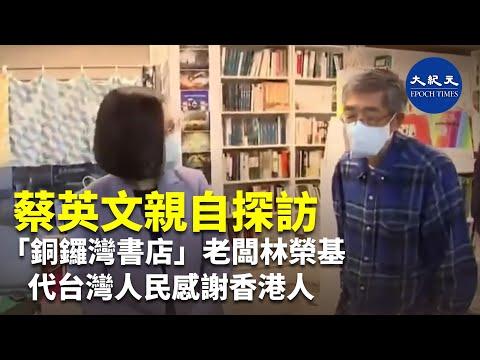 台灣總統蔡英文挺香港,探訪在台灣的「銅鑼灣書店」老闆林榮基。進一步表示成立專案工作小組,處理並協助香港朋友。   #香港大紀元新唐人聯合新聞頻道