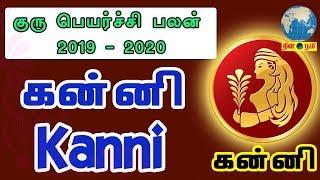 Guru Peyarchi Rasi Palan 2019 Kanni Vigro கன்னி குரு 2019 2020 month predictions