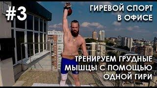 Качаем грудные мышцы с помощью одной гири. Сергей Долина. Гиревой спорт в офисе - 3