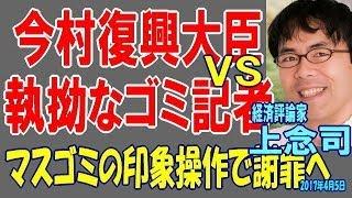【上念司】 今村復興大臣 執拗な西中誠一郎記者に切れ、マスゴミの印象操作許し、謝罪へ 2017年4月5日 西中誠一郎 検索動画 22