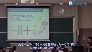 理学部生物科学科 夏季オープンキャンパス2018 - 静岡大学