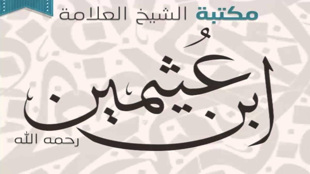 تحميل الموسوعة الصوتية للشيخ العلامة محمد بن صالح العثيمين بروابط مباشرة