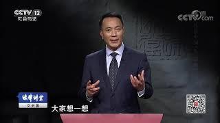 《法律讲堂(文史版)》 20191010 礼法中国(五)忠诚守信| CCTV社会与法