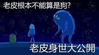 老爹講動畫 Adventure time 探險活寶 老皮其實不能算是狗? 身世之謎大公開