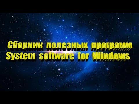 Сборник полезных программ System Software For Windows