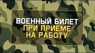 Военный билет при трудоустройстве