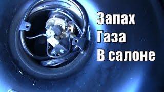 Проблемы ГБО. Запах газа в салоне. Шевроле Круз(, 2016-07-20T18:23:43.000Z)